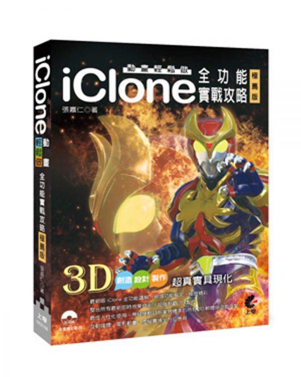 動畫輕鬆做:iClone全功能實戰攻略(極薦版)