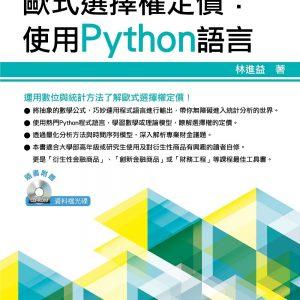 歐式選擇權定價:使用Python語言