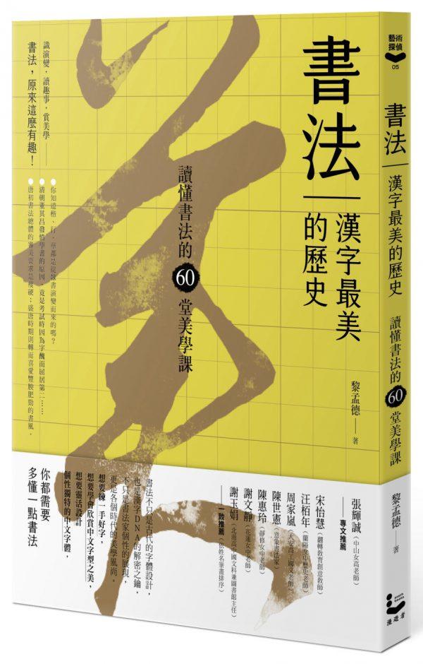 書法,漢字最美的歷史【暢銷新版】:讀懂書法的60堂美學課