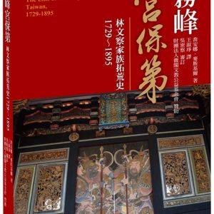 霧峰宮保第:林文察家族拓荒史1729~1895