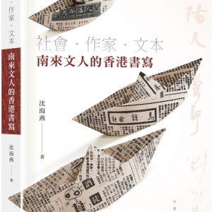 社會‧作家‧文本:南來文人的香港書寫