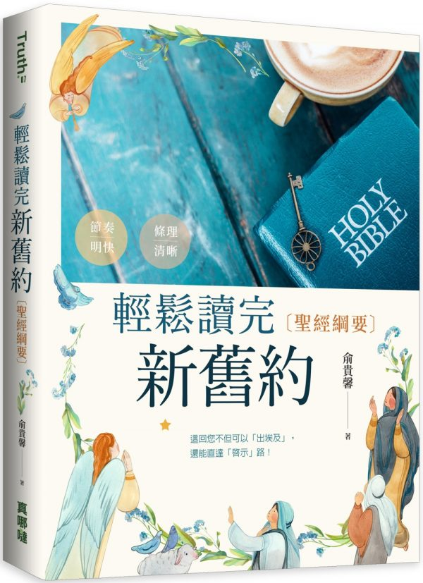 輕鬆讀完新舊約:聖經綱要
