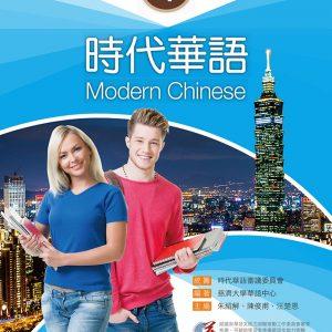 時代華語4(可下載雲端MP3)