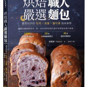 烘焙職人嚴選麵包:廣受好評的吐司╳貝果╳鹽可頌風味美學