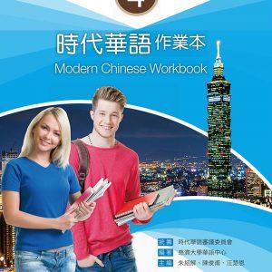 時代華語4 作業本(可下載雲端MP3)
