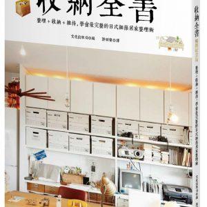 收納全書(暢銷紀念版):整理+收納+維持,學會最完整的日式細節居家整理術