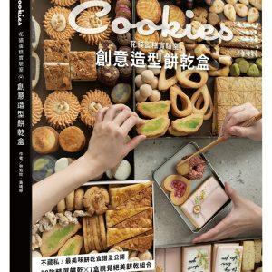 花貓蛋糕實驗室創意造型餅乾盒