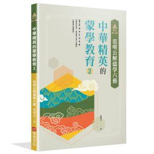 明公啟示錄:范明公解儒學六藝--中華精英的蒙學教育2