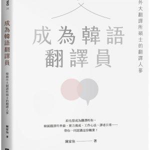 成為韓語翻譯員:韓國外大翻譯所碩士的翻譯人蔘
