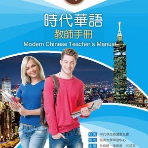 時代華語4教師手冊