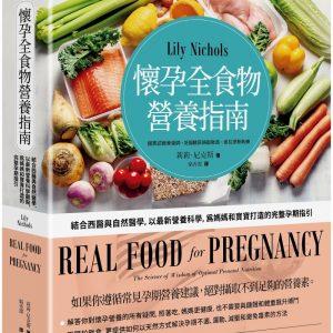 懷孕全食物營養指南:結合西醫與自然醫學,以最新營養科學,為媽媽和寶寶打造的完整孕期指引