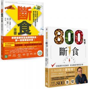 【健康斷食套書】(二冊):《斷食全書》、《800大卡斷食》
