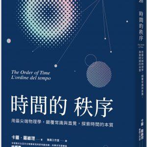 時間的秩序:用最尖端物理學,顛覆常識與直覺,探索時間的本質