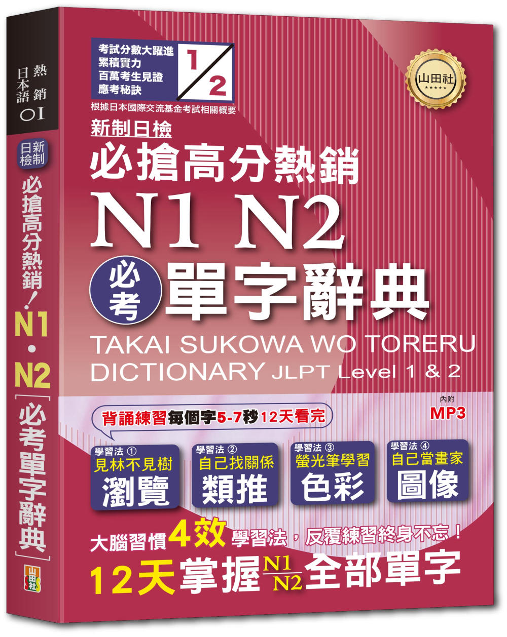 新制日檢必搶高分熱銷N1,N2必考單字辭典(25K+MP3)