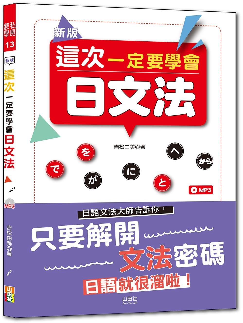新版-這次一定要學會日文法(25K+MP3)