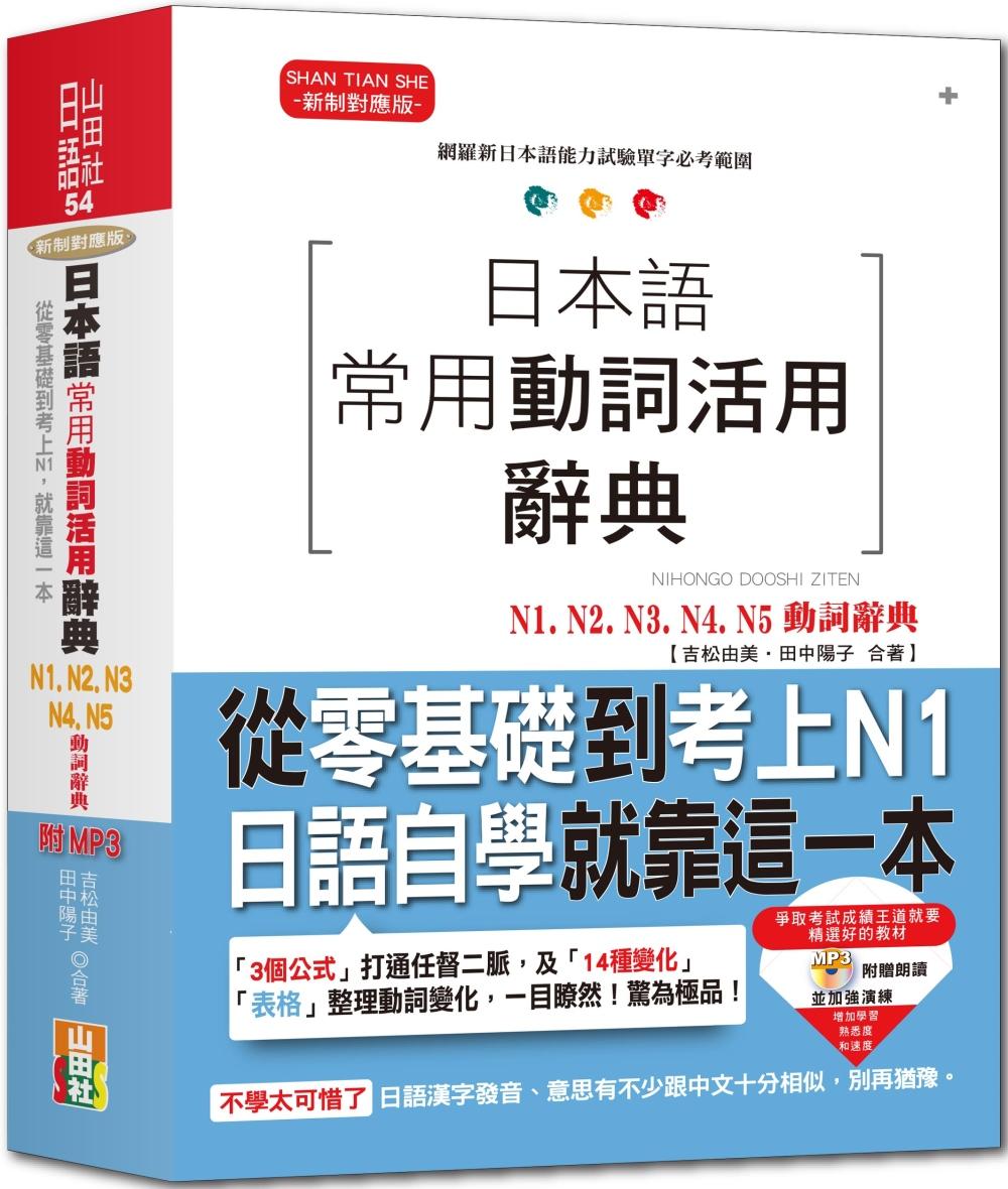 日本語常用動詞活用辭典N1,N2,N3,N4,N5動詞辭典:從零基礎到考上N1,就靠這一本!(25K+MP3)