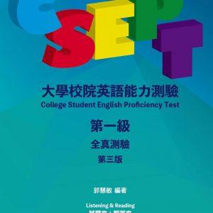 CSEPT:大學校院英語能力測驗第一級全真測驗,3/e【分冊版(試題本+解答本),附CD一片】