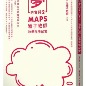 夢的實踐2:MAPS種子教師教學現場紀實