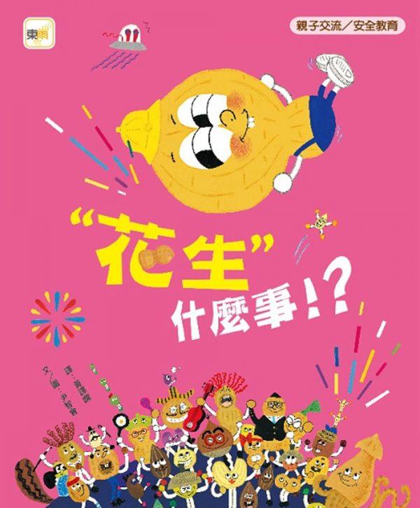 【品格教育繪本: 親子交流/安全教育】 「花生」什麼事!?