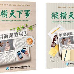 縱橫天下事 2:華語新聞教材(附作業本)