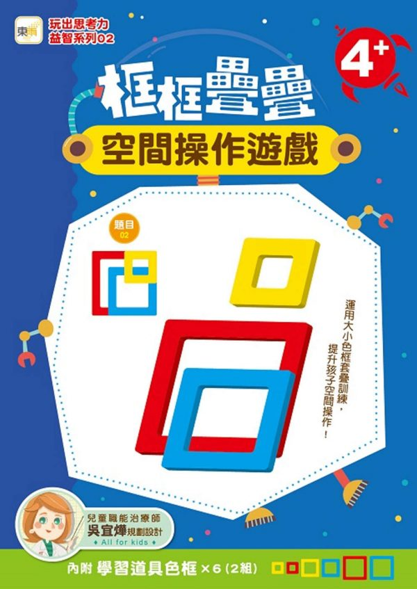 玩出思考力益智系列02框框疊疊空間操作遊戲 (內附:學習道具色框*6-兩組)) (4歲以上適用)