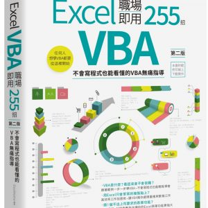Excel VBA 職場即用255招【第二版】:不會寫程式也能看懂的VBA無痛指導