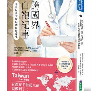 跨國界白袍紀事:半世紀臺大醫院國際醫療史