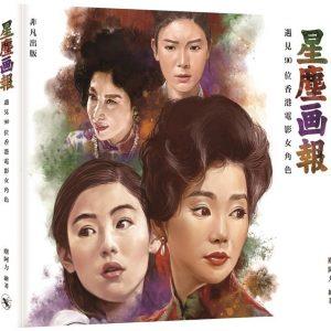 星塵画報:遇見90位香港電影女角色