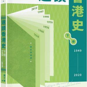 速讀香港史(1949-2020)