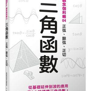 三角函數:正弦、餘弦、正切 觀念伽利略4