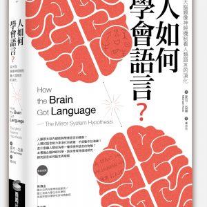 人如何學會語言?:從大腦鏡像神經機制看人類語言的演化(二版)