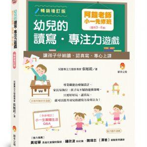 阿鎧老師小一先修班,幼兒的讀寫.專注力遊戲:讓孩子仔細讀、認真寫、專心上課暢銷增訂版