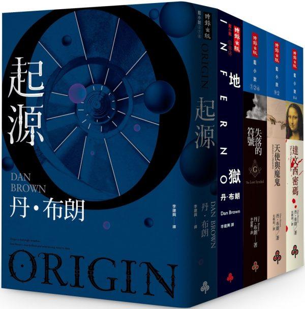 符號學家蘭登系列限量套書(博客來獨家)