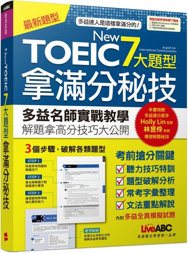 NEW TOEIC 7大題型拿滿分秘技(電腦互動學習軟體下載版):【書+電腦互動學習軟體(含朗讀MP3)】