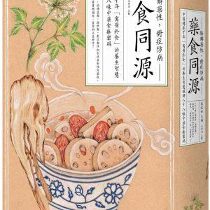 藥食同源:中醫傳承千年「寓醫於食」的養生智慧,破解八十八味中藥食療密碼