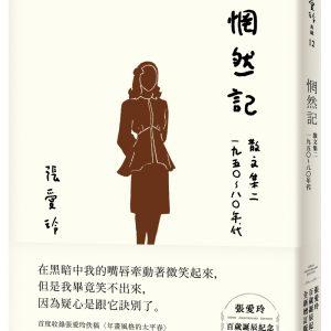 惘然記:散文集二 1950~80年代【張愛玲百歲誕辰紀念全新增訂版】