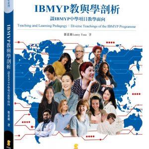 IBMYP教與學剖析:談IBMYP中學項目教學面向
