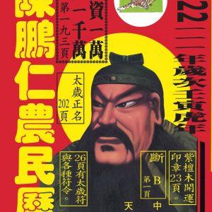 陳鵬仁農民曆(關公)