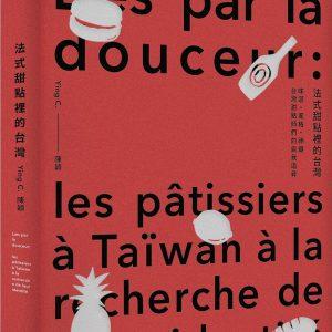 法式甜點裡的台灣【博客來獨家作者親簽版】:味道、風格、神髓,台灣甜點師們的自我追尋