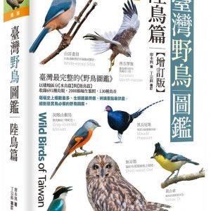 臺灣野鳥圖鑑[陸鳥篇]-增訂版