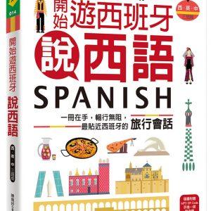 開始遊西班牙說西語(西‧英‧中三語版):一冊在手,暢行無阻,最貼近西班牙的旅行會話