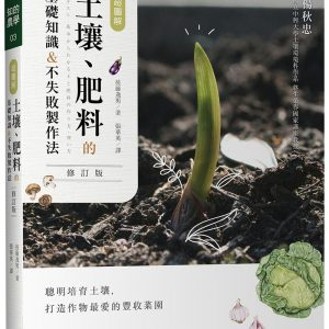 超圖解 土壤、肥料的基礎知識&不失敗製作法(修訂版)