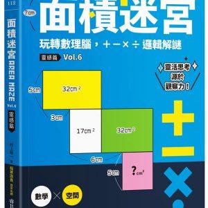 面積迷宮 Vol.6 靈感篇:玩轉數理腦,+-x÷邏輯解謎