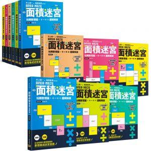 面積迷宮 Vol.1~6套書:玩轉數理腦,+-x÷邏輯解謎