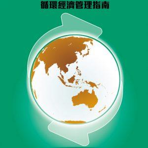 遍地是黃金:循環經濟管理指南