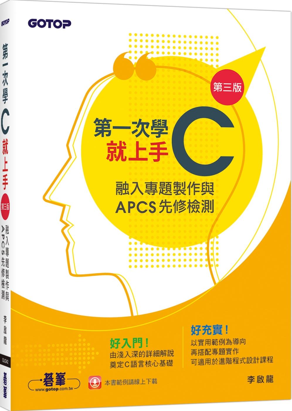 第一次學C就上手(第三版)-融入專題製作與APCS先修檢測