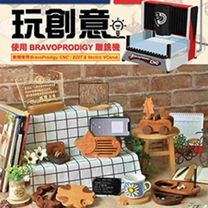 CNC玩創意: 使用BRAVOPRODIGY雕銑機