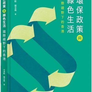 環保政策與綠色生活:國際視野下的香港