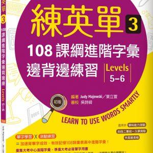 練英單 3:108課綱進階字彙邊背邊練習【Levels 5–6】(16K+寂天雲隨身聽APP)