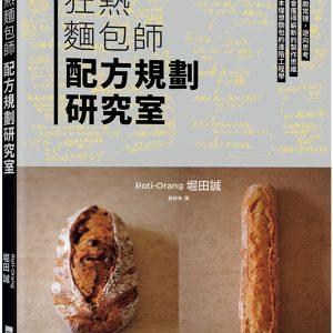 狂熱麵包師 配方規劃研究室:跳脫常理,逆向思考,一本理想麵包的進階工程學